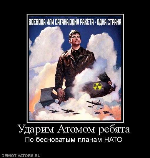 как россия нато демотиватор свои боевые топоры