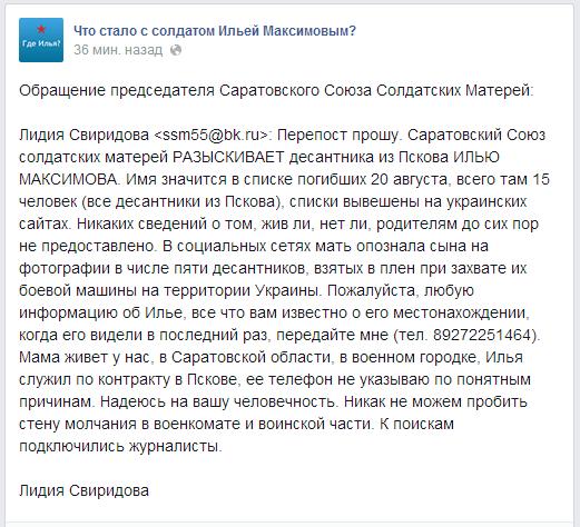 Украинские воины захватили в плен группу военных 98-й гвардейской дивизии 331-го парашютно-десантного полка РФ - Цензор.НЕТ 6992