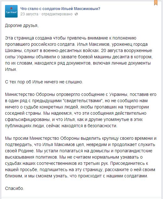 Украинские воины захватили в плен группу военных 98-й гвардейской дивизии 331-го парашютно-десантного полка РФ - Цензор.НЕТ 1580