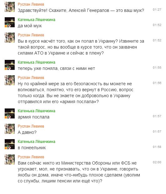 Украинские воины захватили в плен группу военных 98-й гвардейской дивизии 331-го парашютно-десантного полка РФ - Цензор.НЕТ 5790