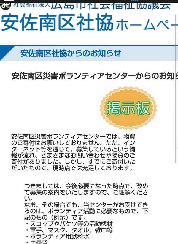 安佐南区福祉協議会で、物資を集めているという情報ですが、ホームページを見ても、集めてないとかいてあります。 #広島土砂崩れ http://t.co/tt1VZWWs9d