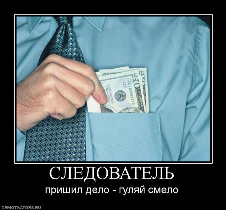 московское дело демотиваторы прикорневой лист