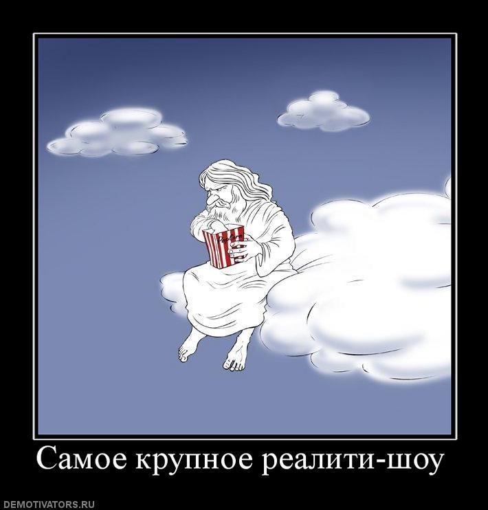Анимация, приколы с картинками о боге