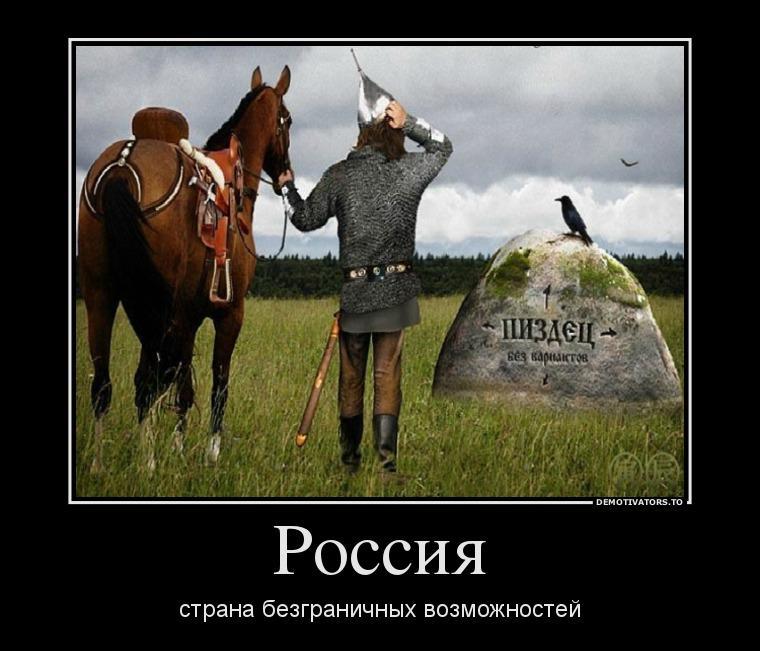 Приколы про русских в картинках, цветы