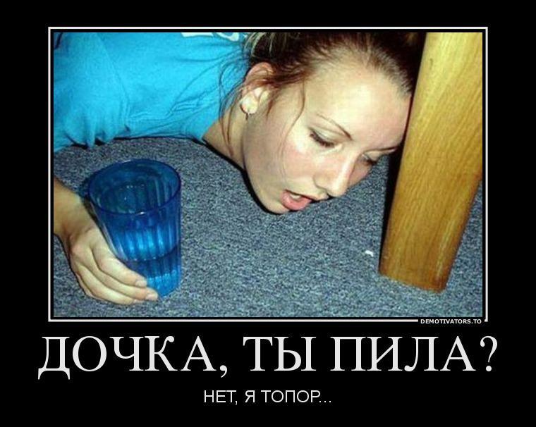 Картинки, смешные картинки с надписями про пьяных девок