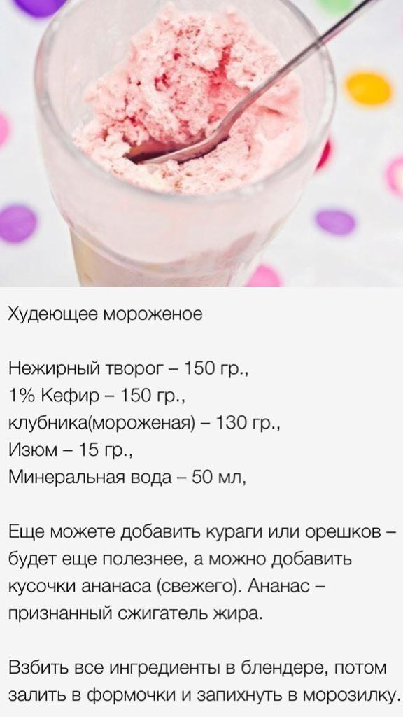 можно ли есть мороженое во время диеты