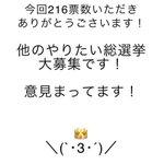 Image for the Tweet beginning: 【金髪総選挙】 2位からいきます! 第2位‥獲得票数74票。 相葉雅紀! 第1位!獲得票数98票。