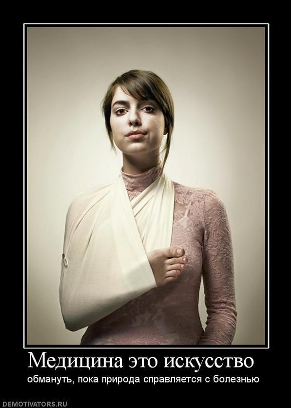Прикольные картинки сломанная рука, язык смешные картинки