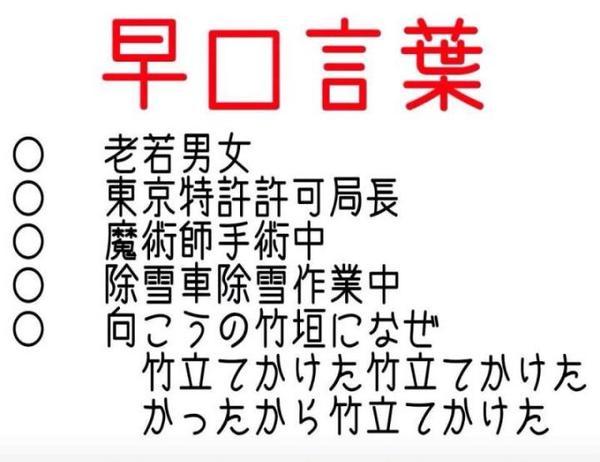 早口 言葉 おもしろい 【早口言葉...