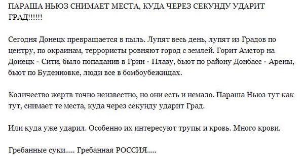 Украина делает все, чтобы избежать провокаций с российским гуманитарным грузом, - АП - Цензор.НЕТ 6182