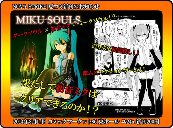 Hatsune Miku x Dark Souls doujinshi at Comiket. Why. #C86 http://t.co/lL3Y7np41e