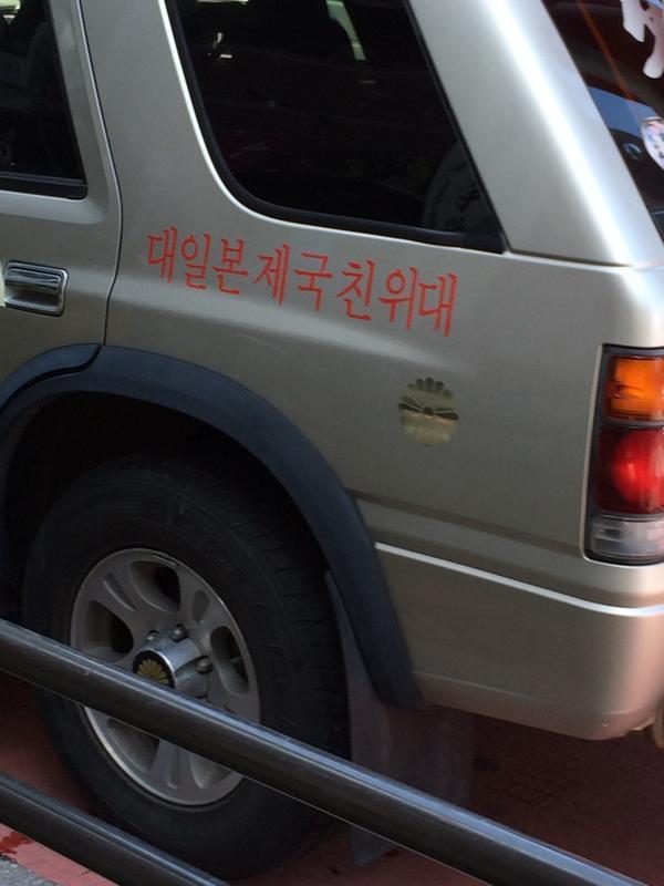 本日8月15日、靖国神社で警察官相手に拡声器で大騒ぎしていた街宣右翼団体がいました。ナンバーは地方ナンバーでした。車体にはハングル文字も書かれていました。何て書いてあるかは読めません。今日ぐらい静かにして欲しいものです。 http://t.co/x9JT16hX2P