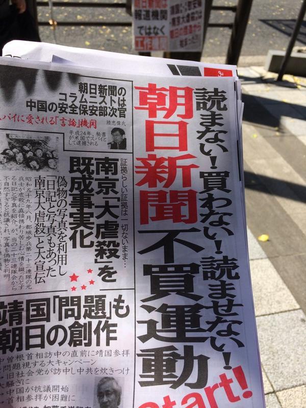 九段下で朝日新聞のチラシを配って居ますが、受け取って下さる方が多いです。「朝日新聞はどうしようもない」と話しかけて来て下さる方がたくさん居ます。意識の高い方が多いです。 http://t.co/TLX3cRbMOz