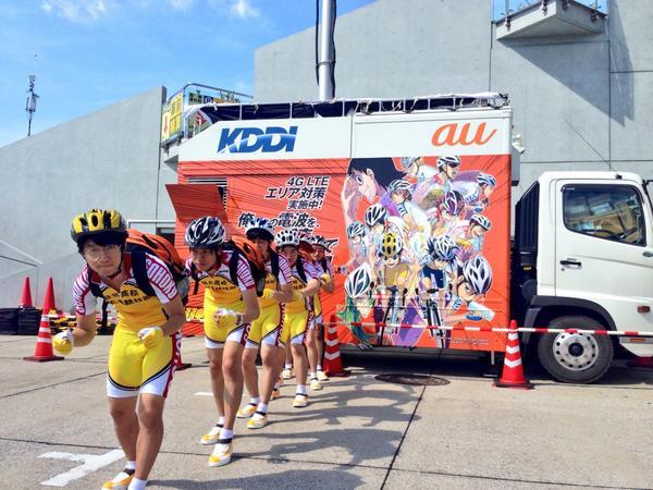 """""""@au_official: 「俺たちの電波を、積んで走れ!」auは総北高校自転車競技部の人間Wi-Fiを投入します。 #C86 http://t.co/Fso7Y2WnOA""""  良かったね、これでみんな安心だね!"""