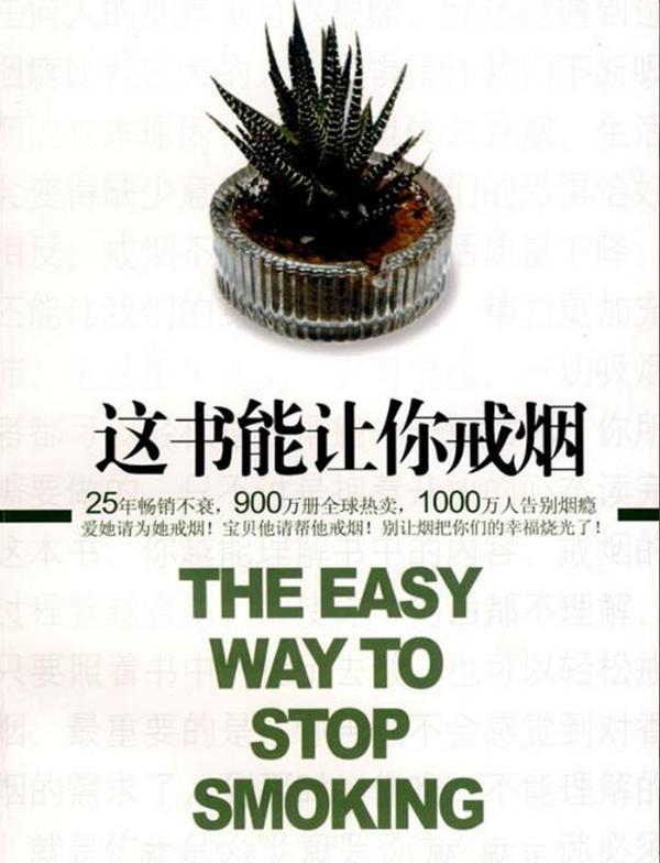 好奇心被吊起来了~这书要读 RT @cxzj: 《这本书能让你戒烟》,过去一个月,这本书已经让公司里包括我在内的4个人戒烟了——全都是十几二十年烟龄的老烟民。都是半信半疑地开始读,读完之后立刻就决定戒烟了。负责任地推荐给推上所有烟民。 http://t.co/EzRyhbsikO