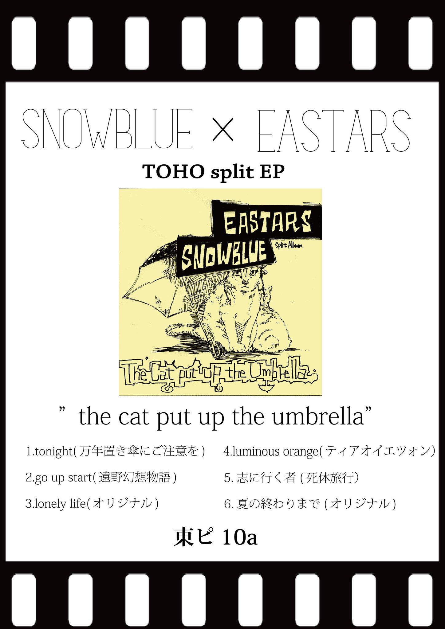"2日目 東ピ10a  EASTARS SNOWBLUE  ""the cat put up the umbrella"" 6曲入 300円  試聴→http://t.co/h3Q15FyDxt http://t.co/4ePkGjbqrv http://t.co/q6WaUQ4nbX"