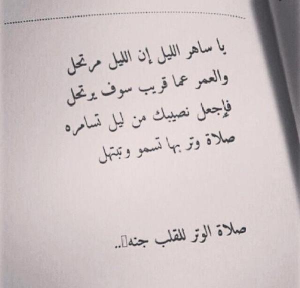 أبيات الحكمة Abyat Al7ekma Twitter