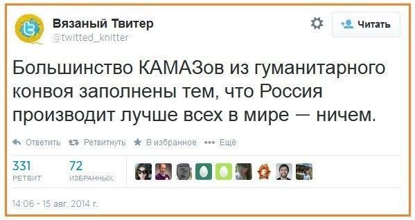 """Таможенное оформление """"груза"""" Путина до сих пор не началось. """"Конвой"""" практически пуст - Цензор.НЕТ 7145"""