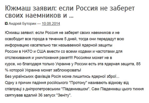 """РФ демонстрирует в Украине новый тип ведения войны. """"Зеленые человечки"""" могут появиться в других странах Европы, - генерал НАТО - Цензор.НЕТ 6541"""