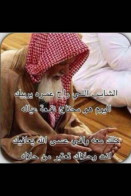فيصل فهد العثيم محامي On Twitter اجمل بيتين شعر عن بر الوالدين الزهايمر Http T Co Irfaezv27h