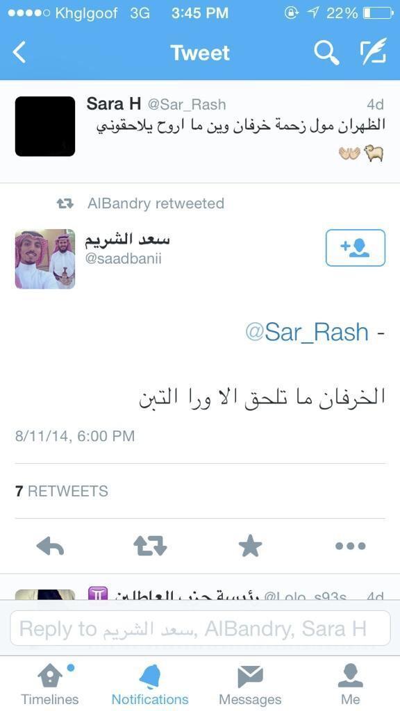 قصف جبهات Jaabha Twitter