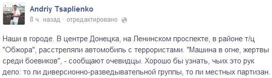 """Террористы обстреляли жилой район Макеевки: """"Шла непрерывная стрельба, от снарядов озарялось небо, было очень и очень страшно"""" - Цензор.НЕТ 3245"""