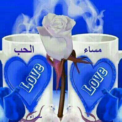 أحبك أعشقك اهواك Q66380270 Twitter