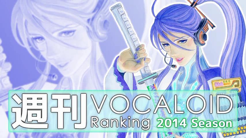 週刊VOCALOIDとUTAUランキング #358・300 [Vocaloid Weekly Ranking #358] BvNmv-WCEAItw-K
