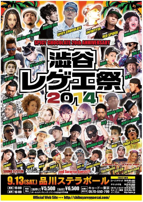 コレで役者が全員揃ったぜ! サプライズは毎年、来てからのお楽しみ!  夏の終わりの 東京祭りヨロシクUP!!  9月13日 (土)  渋谷レゲエ祭 2014  at.品川ステラボール OPEN15:00  START16:00 http://t.co/SMQKIvLfNC