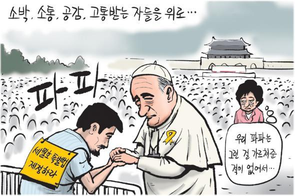 """국민이 대신 가르쳐주자구요! """"@kgy72: [한겨레 그림판]8.18 파파!... http://t.co/ix7DXT3JFF"""""""