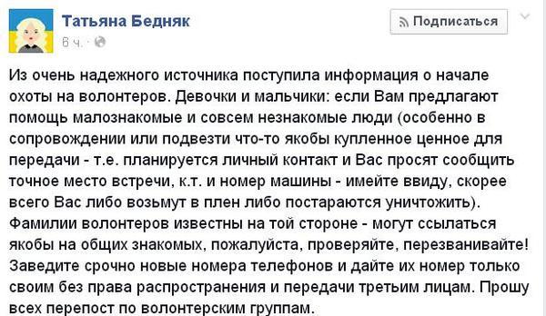"""Из Киева на войну отправились новобранцы """"Азова"""" - Цензор.НЕТ 869"""