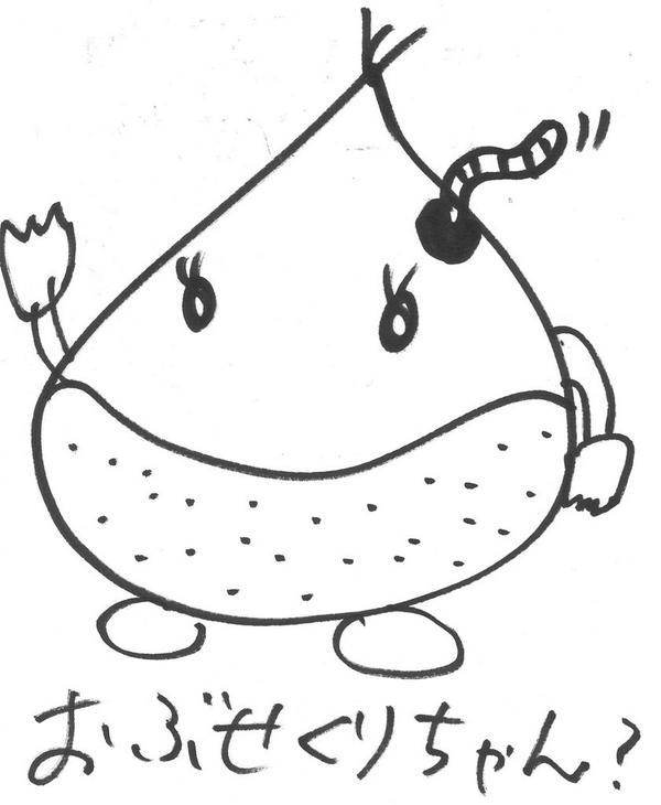 なんか違うクリ~ RT @kaji1134: 梶誘致…長野県小布施町…オブセくりちゃん  #kaji1134  #agqr  #joqr をつけて下さいね。アナタからのメールをお待ちしております。kaji@joqr.net http://t.co/pbpxYtBrzn