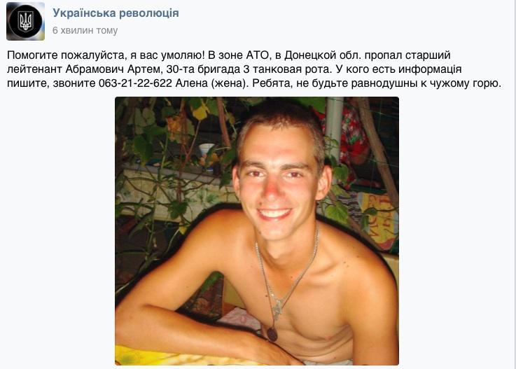 На Тернопольщине объявлен двухдневный траур по погибшему бойцу в зоне АТО - Цензор.НЕТ 7167