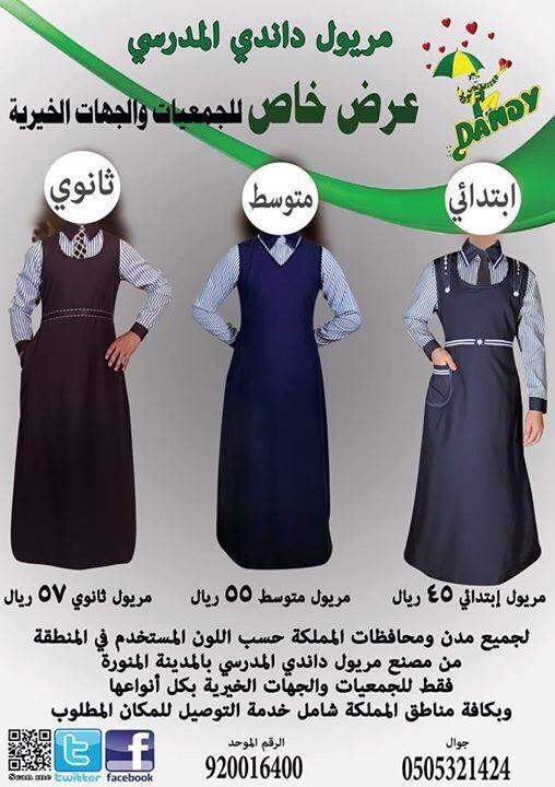 مرض التغييرات من هدف الزي المدرسي في السعوديه Alterazioni Org