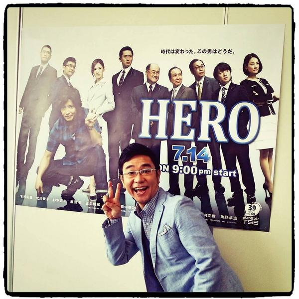 本日の『HERO』は、我らが八嶋智人が 主役?!21時からはフジテレビを要チェック!!録画でもOKですよ☆ http://t.co/VbU7e7yabX http://t.co/DkFIQ4Fajy