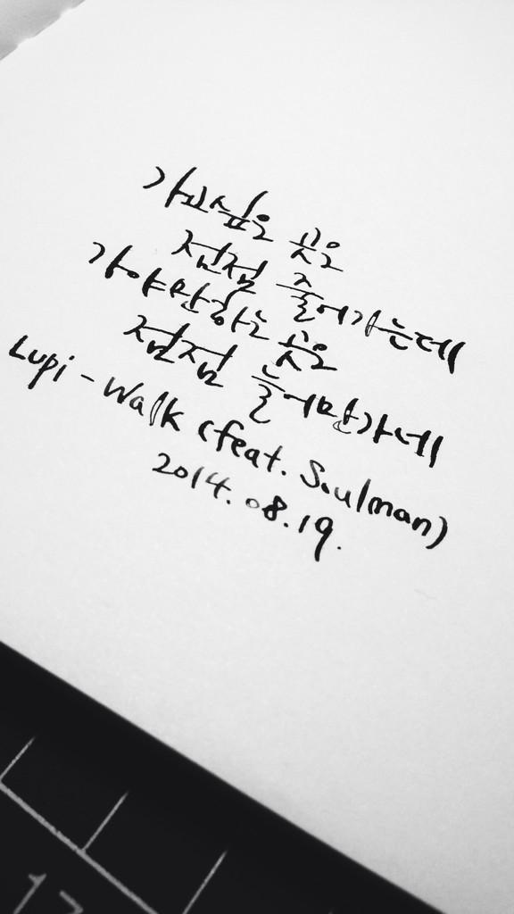 내일 2014.8.19 정오에 저의 새 싱글 'Walk'가 전 음원사이트를 통해 발매 됩니다. 많이들 들어주시길