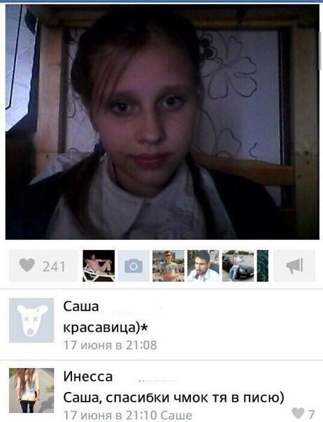девочка в писю видео