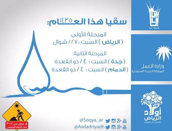 شاركنا التحدي مع #سقيا و @mol_ksa بتوزيع ١٥٠,٠٠٠ عبوة في #الرياض و #جدة و #الدمام التفاصيل: http://t.co/bM7SreQWdV http://t.co/s0mugznpel