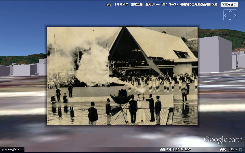 東京 相模湖 年 1964 五輪