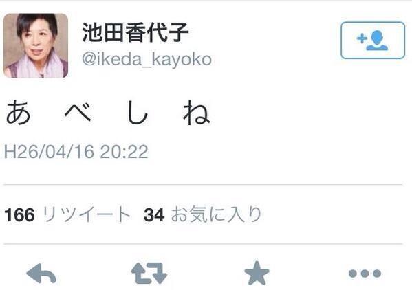 でもアナタ、安倍総理には「死ね」って言ってましたよね? RT @ikeda_kayoko: ネット内の一部言説には、怒りを通り越してあきれる。ミリオタだろうが田母神シンパだろうが、殺されていいはずがない。それだけ http://t.co/vSFVMWbqiA