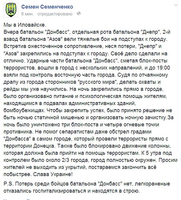 """Запорожские хирурги вытащили """"с того света"""" раненного снарядом четырехлетнего малыша: """"Семья попала под обстрел россиян"""" - Цензор.НЕТ 2935"""