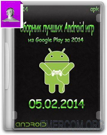 Сборник android игр