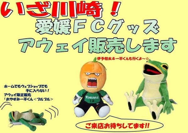 明日8/20に開催される天皇杯3回戦対川崎において、愛媛FCグッズの販売を実施します!アウェイ限定販売の一平くんグッズも入荷。伊予柑太と一平くん等々力陸上競技場に来場し、試合を盛り上げます!場所:等々力陸上競技場バックスタンドJ階段下 http://t.co/2uBiUb6aVq