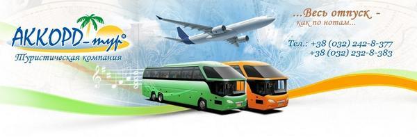 автобусные туры аккорд тур