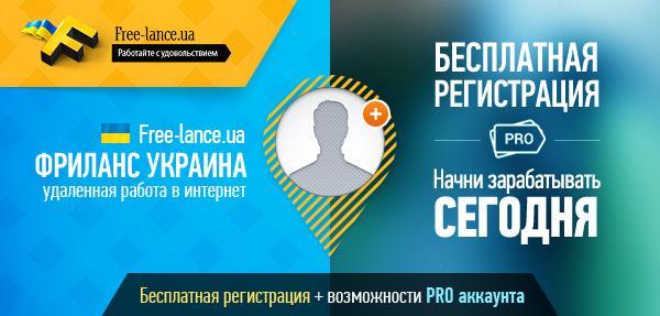вакансии фрилансера украина