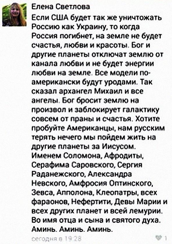 Американские дипломаты троллят Россию и ее террористов - Цензор.НЕТ 3505