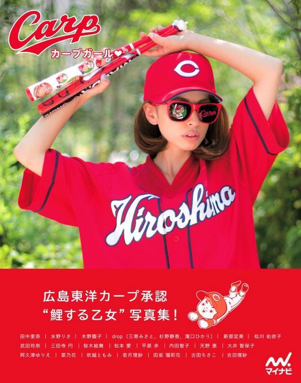 【大拡散希望】 写真集、『カープガール』が8/29に発売〜!  ついに!です。 Amazonでも予約開始されました!  ぜひ女の子に見てほしい。そしてカープに野球に興味をもってほしいす。 http://t.co/HeElUBfFal http://t.co/ZNq3vrtAKP