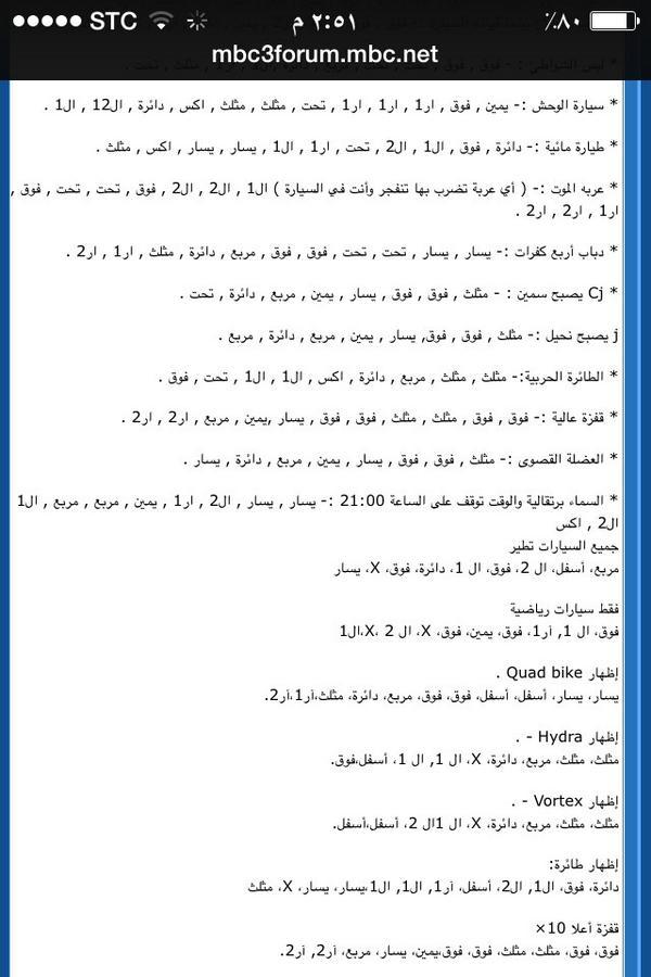Kaalf 22 On Twitter كلمات سر جراند سوني ٢ Http T Co Byoii4cpgo