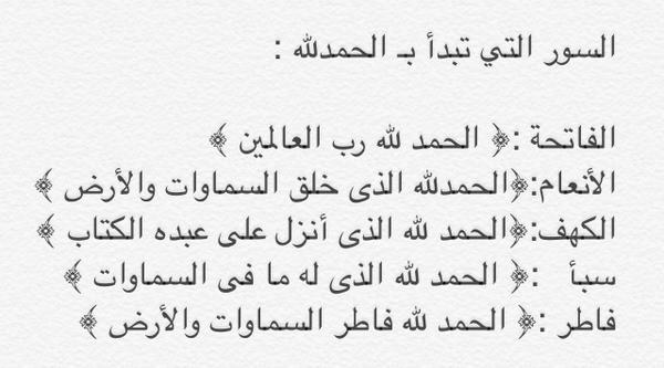 فرائد ق رآني ة On Twitter السور التي تبدأ بـ الحمدلله خمسة هي Http T Co Djuqfd7brq