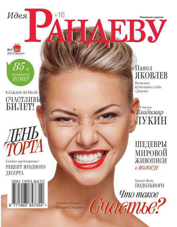 Журнал знакомств петербург рандеву
